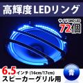 FD-LEDGR65-NB ブルー 青 6.5インチ スピーカーグリル用LEDリング 側面発光LED72個装填