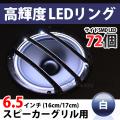 ■FD-LEDGR65-WH■ホワイト 白■簡単ドレスアップ!6.5インチスピーカーグリル用LEDリング■側面発光LED72個装填■