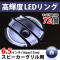FD-LEDGR65-WH ホワイト 白 6.5インチ スピーカーグリル用LEDリング 側面発光LED72個装填