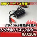 FL-GL30 グランドループ・シグナルノイズフィルター MAX30アンペア