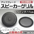 GR-365ME 6.5インチ 17cm 16cm用 ブラックメッシュ スピーカーグリル