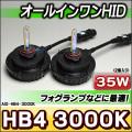 AIO-35W-HB4-3000K オールインワンHID ALL IN ONE 35W HB4 9006 3000K ゴールデンイエロー フォグランプなどに最適