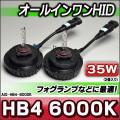 HID-AIO-35W-HB4-6000K オールインワンHID ALL IN ONE 35W HB4 9006 6000K ピュアホワイト フォグランプなどに最適