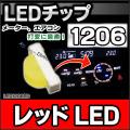 【DM便発送可】LED-1206-RD●レッド●高輝度1206チップ側面発光LED/実装基板LED●サイドLED・側面発光LED