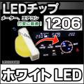 【DM便発送可】LED-1206-WH●ピュアホワイト●高輝度1206チップ側面発光LED/実装基板LED●サイドLED・側面発光LED