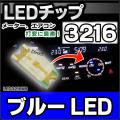【DM便発送可】LED-3216-NB●ネオブルー●高輝度3216チップLED/実装基板LED●メーター、エアコン、スイッチのLED打ち換えに!
