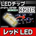【DM便発送可】LED-3216-RD●レッド●高輝度3216チップLED/実装基板LED●メーター、エアコン、スイッチのLED打ち換えに!