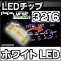 【DM便発送可】LED-3216-WH●ピュアホワイト●高輝度3216チップLED/実装基板LED●メーター、エアコン、スイッチのLED打ち換えに!