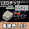 【DM便発送可】LED-3528-DE●電球色・ワームホワイト●高輝度3528チップLED/実装基板LED●LED打ち換えに!