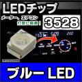 【DM便発送可】LED-3528-NB●ネオブルー●高輝度3528チップLED/実装基板LED●LED打ち換えに!