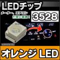 【DM便発送可】LED-3528-OR●オレンジ・アンバー●高輝度3528チップLED/実装基板LED●LED打ち換えに!