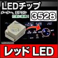 【DM便発送可】LED-3528-RD●レッド●高輝度3528チップLED/実装基板LED●LED打ち換えに!