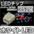 【DM便発送可】LED-3528-WH●ピュアホワイト●高輝度3528チップLED/実装基板LED●LED打ち換えに!