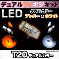 LED-DUAL-JP■T20■ツインカラーウイポジキット/デュアルカラー■アンバー/ホワイト■日本車などのウイポジ化に最適!