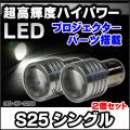 LED-HP-S25S■高輝度ハイパワーLEDバルブ■S25シングル(BA15s)■ピュアホワイト■欧州車などのバックランプ、後方灯などに最適!