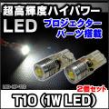 【DM便発送可】LED-HP-T10■高輝度ハイパワーLEDバルブ■T10ウエッジ■ピュアホワイト■ポジション、車幅灯などに最適!