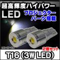 LED-HP-T16■高輝度ハイパワーLEDバルブ■T16ウエッジ■ピュアホワイト■バックランプ、後方灯などに最適!