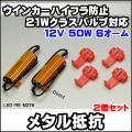 LED-RE-M21W■21W級バルブハイフラ防止メタル抵抗■ウインカーのハイフラッシュキャンセルに最適!