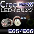 LL-10WA-05 BMW Cree10WLEDイカリングバルブ激白 激眩 7シリーズ E65 E66(前期 後期)1105459W レーシングダッシュ製