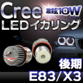 LL-10WA-06 BMW Cree10WLEDイカリングバルブ激白 激眩 Xシリーズ E83 X3(後期:2006 11up)1105459W レーシングダッシュ製