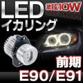 LL-10W-B01 BMW 10W Cree LEDイカリングバルブ激白/激眩●3シリーズ E90前期セダン/E91前期ツーリング■1105919W■レーシングダッシュ製