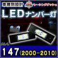 LL-AL-L01 147(2000-2010) 5606864W AlfaRomeo アルファロメオ LEDナンバー灯 ライセンスランプ レーシングダッシュ製