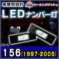 LL-AL-L03 156(1997-2005 5606864W AlfaRomeo アルファロメオ LEDナンバー灯 ライセンスランプ レーシングダッシュ製