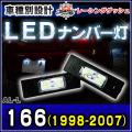 LL-AL-L04 166(1998-2007) 5606864W AlfaRomeo アルファロメオ LEDナンバー灯 ライセンスランプ レーシングダッシュ製