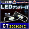 LL-AL-L05 GT(2003-2010) 5606864W AlfaRomeo アルファロメオ LEDナンバー灯 ライセンスランプ レーシングダッシュ製