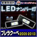 LL-AL-L06 Brera ブレラクーペ(2005-2010) 5606864W AlfaRomeo アルファロメオ LEDナンバー灯 ライセンスランプ レーシングダッシュ製
