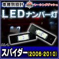 LL-AL-L07 Spider スパイダー(2006-2010)5606864W AlfaRomeo アルファロメオ LEDナンバー灯 ライセンスランプ レーシングダッシュ製