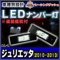 LL-AL-LX08 Giuletta ジュリエッタ(2010-2013) 5606864W 外部抵抗付 AlfaRomeo アルファロメオ LEDナンバー灯 ライセンスランプ レーシングダッシュ製