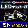 LL-AL-L09 MiTo ミト(2008以降) 5606864W AlfaRomeo アルファロメオ LEDナンバー灯 ライセンスランプ レーシングダッシュ製
