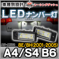 LL-AU-AX02 A4 S4 B6(8E 8H 2001-2005) 5605133W LEDナンバー灯 LEDライセンスランプ AUDI アウディ レーシングダッシュ製