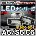 LL-AU-AX03 A6 S6 C6(4F 2005-2008)5605133W LEDナンバー灯 LEDライセンスランプ AUDI アウディ レーシングダッシュ製