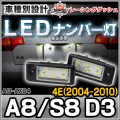 LL-AU-AX04 A8 S8 D3(4E 2004-2010) 5605133W LEDナンバー灯 LEDライセンスランプ AUDI アウディ レーシングダッシュ製