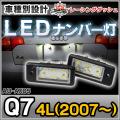 LL-AU-AX05 Q7(4L 2007以降) 5605133W LEDナンバー灯 LEDライセンスランプ AUDI アウディ レーシングダッシュ製