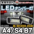 LL-AU-AX06 A4 S4 B7(8E 8H 2005-2008) 5605133W LEDナンバー灯 LEDライセンスランプ AUDI アウディ レーシングダッシュ製