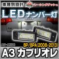 LL-AU-AX08 A3カブリオレ(8P 8PA 2008-2013) 5605133W LEDナンバー灯 LEDライセンスランプ AUDI アウディ レーシングダッシュ製