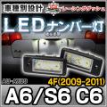 LL-AU-AX09 A6 S6 C6(4F 2009-2011) 5605133W LEDナンバー灯 LEDライセンスランプ AUDI アウディ レーシングダッシュ製
