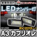 LL-AU-AX10 A3カブリオレ(8V 2015以降) 5605133W LEDナンバー灯 LEDライセンスランプ AUDI アウディ レーシングダッシュ製