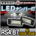 LL-AU-AX12 RS4 B7(8E 2006-2008)  5605133W LEDナンバー灯 LEDライセンスランプ AUDI アウディ レーシングダッシュ製