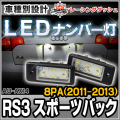 LL-AU-AX14 RS3 Sportback スポーツバック(8PA:2011-2013) 5605133W LEDナンバー灯 LEDライセンスランプ AUDI アウディ レーシングダッシュ製