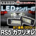 LL-AU-AX15 RS5 カブリオレ(8T後期 2013以降) 5605133W LEDナンバー灯 LEDライセンスランプ AUDI アウディ レーシングダッシュ製