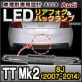 LL-AU-BUA01 AUDI アウディ専用 LED リアフォグ&バックランプ Audi アウディ TT Mk2 8J(2007-2014)高輝度8LED採用
