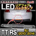 LL-AU-BUA02 AUDI アウディ専用 LED リアフォグ&バックランプ Audi アウディ TT RS 8J(2010-2014) 高輝度8LED採用