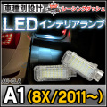 LL-AU-CLA01 A1(8X 2011以降) 5603892W AUDI アウディー LEDインテリアランプ 室内灯 レーシングダッシュ製