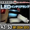 LL-AU-CLA02 A3 S3(8P 2004-2013) 5603892W AUDI アウディー LEDインテリアランプ 室内灯 レーシングダッシュ製