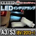 LL-AU-CLA03 A3 S3(8V 2013以降) 5603892W AUDI アウディー LEDインテリアランプ 室内灯 レーシングダッシュ製
