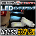 LL-AU-CLA04 A3 S3(カブリオレ 3P 2008-2013) 5603892W AUDI アウディー LEDインテリアランプ 室内灯 レーシングダッシュ製